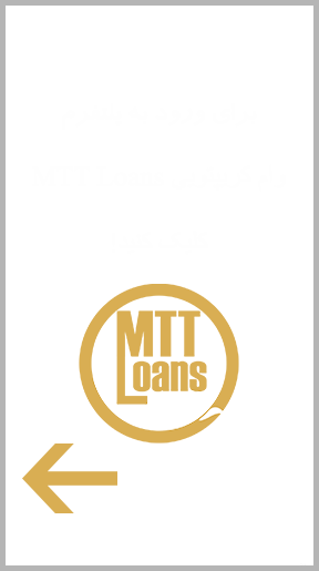 وام mttloans