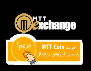 وام MTT Loans