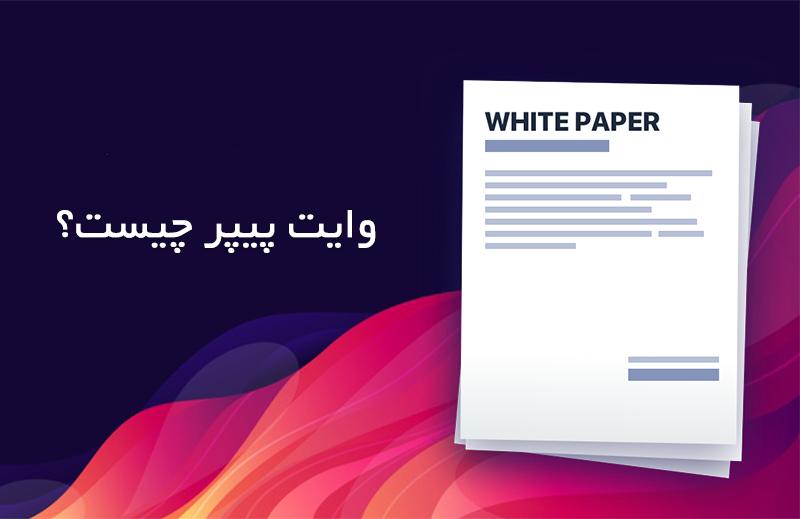 whitepaper چیست